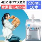 ペット用水素水 ミネラルゼロ 甦り�