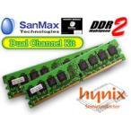 SMD-2G48HP-8E-D 240pin DDR2-800 CL5 2GB(1GBx2枚組)SET 1.8Volt hynix/JEDEC