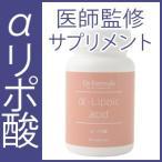 医療用サプリメント a-リポ酸 (30日分) 60粒 アルファリポ酸 燃焼系ダイエットのサポートに