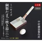 卵焼き フライパン 銅製 ミニサイズ 中村銅器製作所 日本製 玉子焼き用