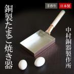 卵焼き フライパン 銅製 玉子焼き器 中村銅器製作所 日本製 送料無料