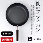 鉄 フライパン 鉄 鉄製フライパン おすすめ 人気  日本製 FDSTYLE 「鉄のフライパン」 ih対応(26cm)送料無料