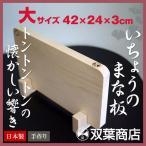 ショッピングまな板 木製まないた いちょうのまな板 大(42cm×24cm) 日本製【双葉商店】送料無料