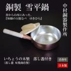 銅ゆきひら鍋(いちょうの木製落し蓋付き) 日本製 中村銅器製作所 送料無料