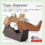 テープディスペンサー 卓上テープカッター台 クラフトデザインテクノロジー