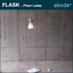 abode FLASK フロアランプ 日本製 送料無料 デザイナーズ アボード