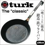 ターク turk 鍛造 鉄製 フライパン 26cm ドイツ製 送料無料