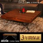 テーブル  table  『aiola』 センターテーブル 北欧 モダン リビングテーブル  木製