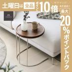 サイドテーブル aiola エンドテーブル 北欧テイスト ナチュラルテイスト シンプルテイスト デザイナーズ