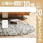 ラグ 高級ラグ 本格ラグ 絨毯 じゅうたん カーペット ラグマット シャギーラグ 北欧 円形ラグ 丸ラグ