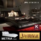 ベッド ローベッド キング すのこベッド ベッドフレーム ベット キングサイズ モダン デザイナーズ 北欧 カフェ