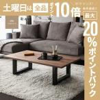 テーブル ローテーブル センターテーブル 木製 ミッドセンチュリー 北欧 モダン リビングテーブル  木製