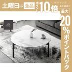 センターテーブル おしゃれ 円形 100cm セラミック ホワイト ローテーブル アルモニア