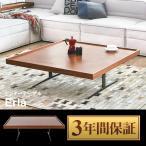 テーブル センターテーブル ローテーブル ミッドセンチュリー カントリー 北欧 カフェ
