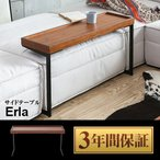 サイドテーブル コーヒーテーブル ソファーテーブル 木製 天然木 スツール コンソール