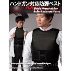 トカレフ対応防弾・防刃ベストLI210プラスXLサイズ/黒色