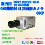 OSD機能付CCD搭載防犯カメラ 60CP