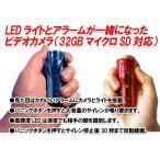 ライトアラーム付きビデオカメラ