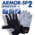 防刃、穿刺グローブ アーマースペシャル2(ARMOR-SP2) アーマーSP2