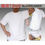 ブレードランナー ケブラーTシャツ(白)