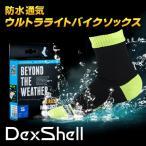 DexShell デックスシェル 防水 ソッ
