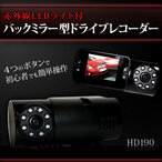 ショッピングドライブレコーダー ドライブレコーダー HD190