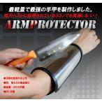防刃レベル3 金属手甲