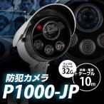 防犯カメラ P1000JP-10(32GBマイクロSDカードと10m電源ケーブルのセット)
