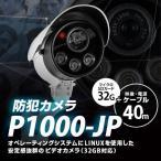 防犯カメラ P1000JP-40(32GBマイクロSDカードと40m電源ケーブルのセット)