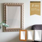 ウォールミラー 壁掛け鏡 鏡 壁掛け おしゃれ 全身 姿見 壁掛けミラー エレガント ミラー 日本製
