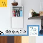 ウォールシェルフ トイレ コーナーラック 飾り棚 壁掛け 棚 収納 おしゃれ 本棚 2段 Wall Rack Cube M-2