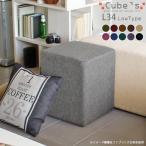 スツール 椅子 玄関 北欧 オットマン おしゃれ シンプル ベンチ ミッドセンチュリー Cubes L34 モケット ベロア