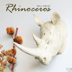 壁掛け オブジェ 石膏像風 サイ 動物 アニマル ウォール ディスプレイ Rhinoceros