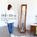 スタンドミラー 天然木 玄関用 全身鏡 木枠 ウッドミラー アンティーク ミラー 鏡 style SM2015 LBR アーネ