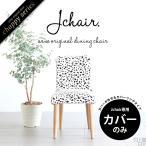 1人掛け用 椅子カバー ダイニングチェア 木製 ダイニング 食卓椅子 チェアー Jチェア1P専用カバーのみ チャッピー ナチュラル脚