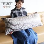 クッション方形 ロング おしゃれ かわいい 枕 100cm ロングクッション 抱きつき枕 ボディピロー ロングピロー