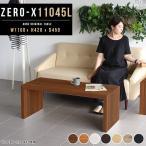 ローテーブル センターテーブル ラック 収納家具 ディスプレイラック コの字型 おしゃれ この字 ローデスク