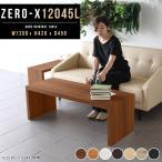 arne テーブル ZeroX 12045L BR