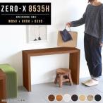 カフェテーブル 高さ60 本棚 ディスプレイラック ラック テーブル 物置台 デスク テレワーク 高さ60cm