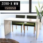 ダイニングテーブル 高さ72cm ホワイト 鏡面 キッチン 作業台 2人 4人掛けテーブル 幅150cm