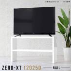 テレビ台 120cm 120 テレビボード 鏡面 ハイタイプ 幅120 オープンラック 2段 薄型 スリム ホワイト 白 棚