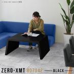 カフェテーブル ローテーブル テーブル ブラック ロー 鏡面 ワークデスク ショップ 70cm センターテーブル 作業台 黒 リビングテーブル