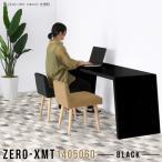 カフェテーブル ソファテーブル 日本製 ダイニングテーブル ソファに合うテーブル 鏡面 応接テーブル 黒