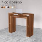 カウンターテーブル 高さ100cm 北欧 バーカウンター 白 国産 おしゃれ 完成品 収納デスク インテリア 和室 オフィス 待合室