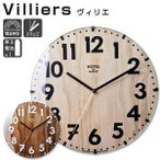 掛け時計 電波時計 壁掛け時計 ウォールクロック 木製 北欧