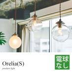 洋風ペンダントライト LED対応 1灯 電球なし 天井照明 アンティーク レトロ シンプル モダン 気泡ガラス ペンダントランプ Orelia