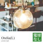 洋風ペンダントライト LED対応 1灯 電球なし 天井照明 アンティーク レトロ シンプル モダン 気泡ガラス ペンダントランプ シーリング Orelia