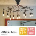 洋風ペンダントライト Artesia LED対応 10灯 LED球付属 天井照明 アーティシア アンティーク レトロ シンプル モダン ハンサム ペンダントランプ