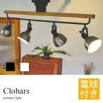 洋風シーリングライト Clohars LED対応 4灯 電球あり 天井照明 クロアール レトロ ナチュラル カジュアル シンプル 木 リモコン シーリングランプ