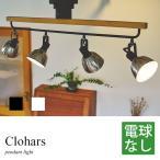 洋風シーリングライト Clohars LED対応 4灯 電球なし 天井照明 クロアール レトロ ナチュラル カジュアル シンプル 木 リモコン シーリングランプ